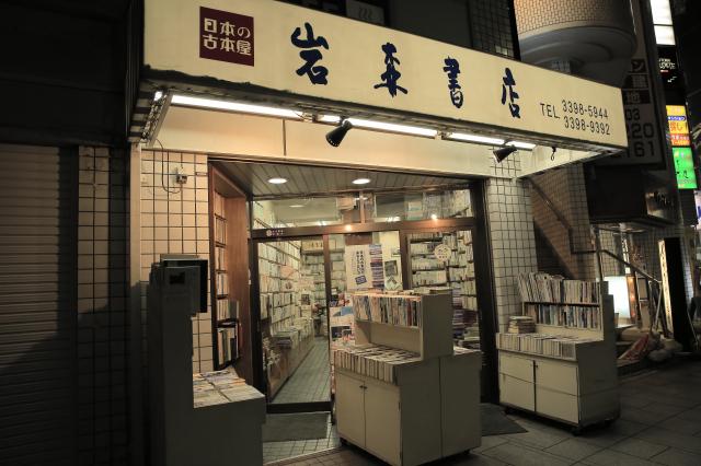 Iwamori Shoten