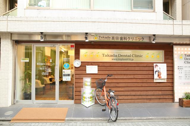 Takada Shika Clinic