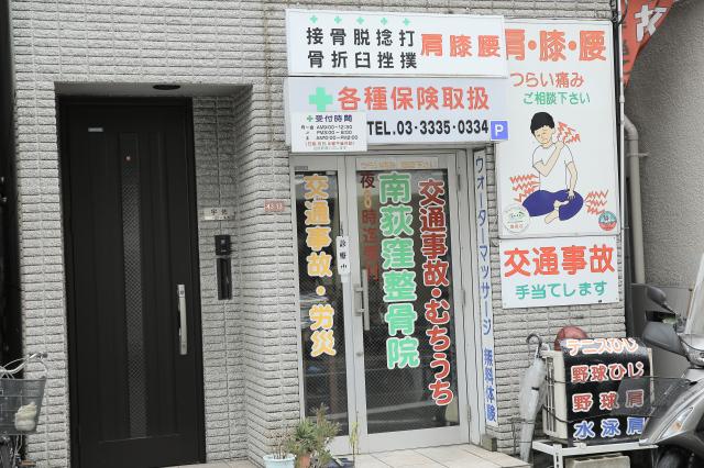 MinamiOgikubo Osteopathic Clinic