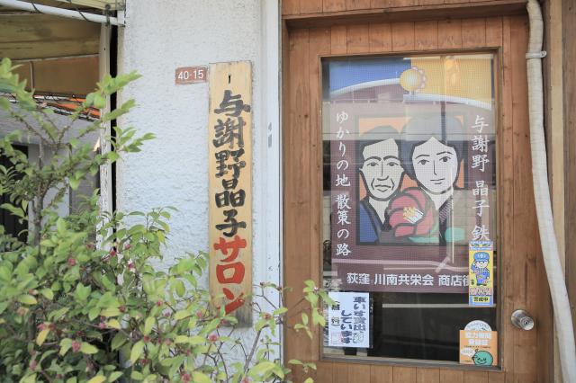 Yosano Akiko Salon