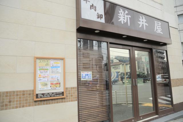Meat Shop Araiya