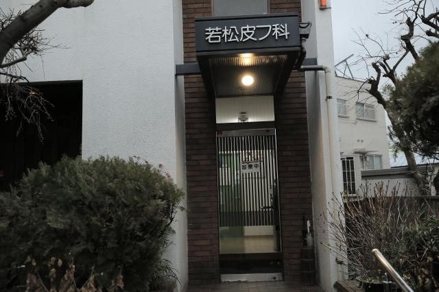 Wakamatsu Clinic